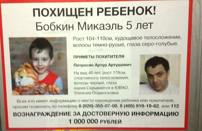 Похищен ребенок